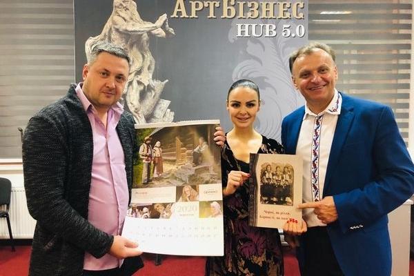 «Традиційний рік українців»: у столиці презентували унікальний проект