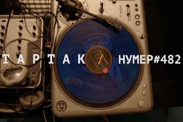 «Попелюшка» від гурту Тартак та Нумер 482