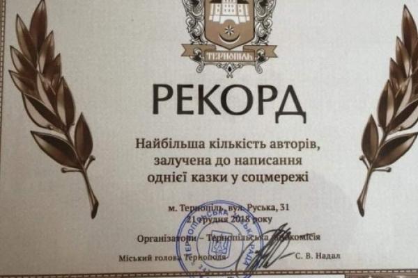 Письменники з Тернопільщини досягли нового рекорду