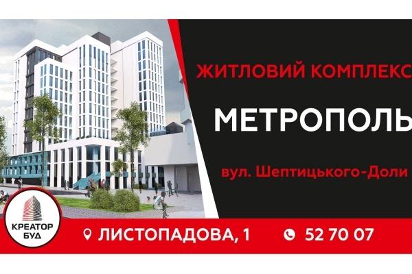 У центрі Тернополя буде новий житловий комплекс з торгівельним центром