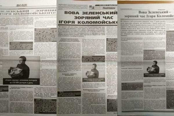 Статті з ознаками «чорного піару» опубліковані на сторінках газет Тернопільщини