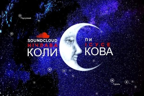 Гурт «Нічлава» презентував нову композицію