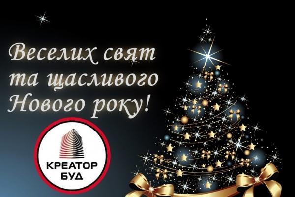 «Креатор-буд» вітає тернополян з Новим роком та Різдвом Христовим