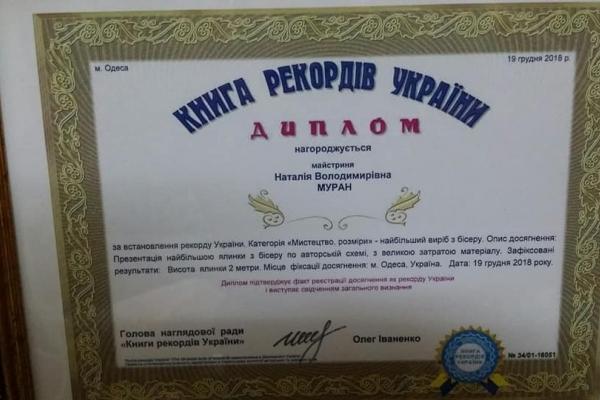 Уродженка Тернополя - авторка рекордної ялинки, аналогів якій немає в Україні