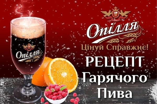 Рецепти гарячого пива від «Опілля», що зігрівають