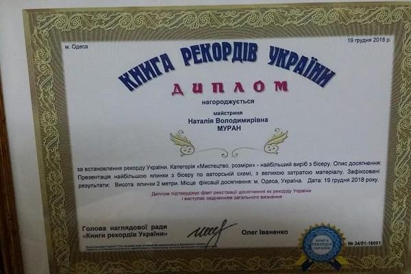 Тернополянка потрапила до «Книги рекордів України» (Фото)
