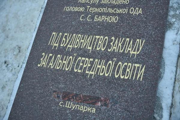 На Тернопільщині заклали фундамент нової школи (Фото)