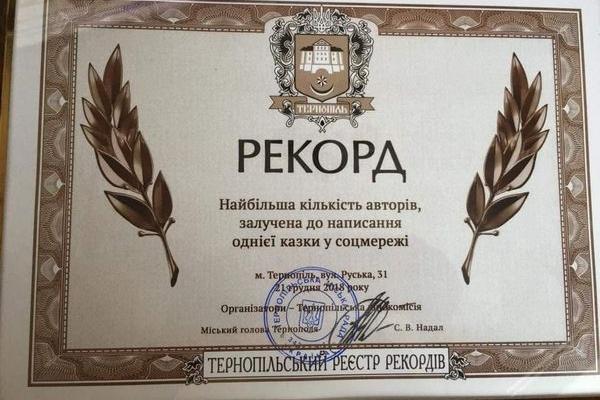 За два роки у «Книзі рекордів Тернополя» зафіксували понад 35 рекордів