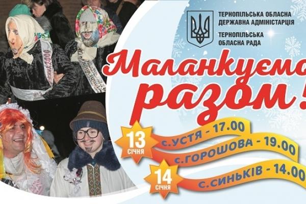 На Тернопільщині маланкуватимуть 13 та 14 січня