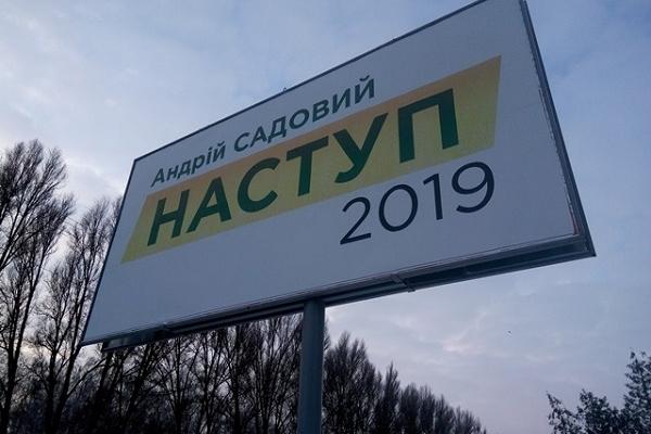 У Тернополі зафіксовано білборди кандидата на пост Президента без вихідних даних