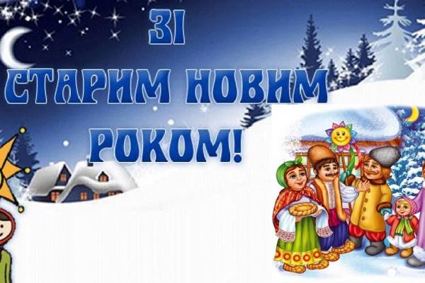 З 13 на 14 січня в Україні відзначають старий Новий рік