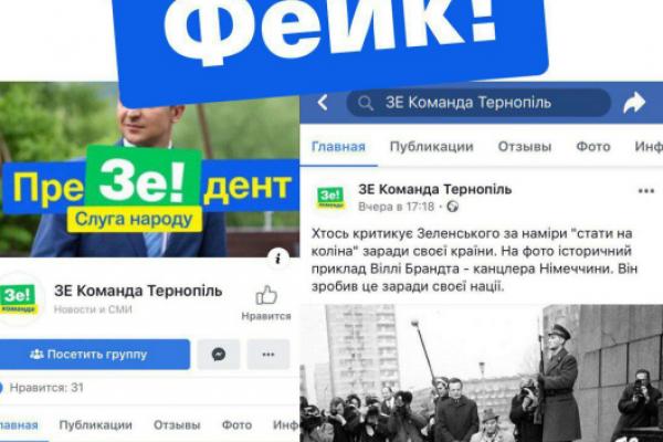 Про що свідчить «провокація» з Тернополя проти потенційного кандидата в Президенти Зеленського