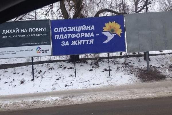 Активізація проросійських сил напередодні президентських та парламентських виборів викликає значне занепокоєння
