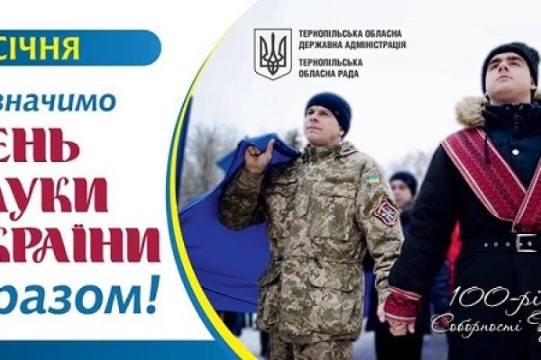 День Соборності відзначатимуть на Тернопільщині відзначатимуть у п'яти районах одночасно