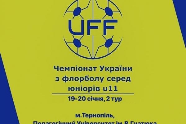 У Тернополі проходить чемпіонат України з флорболу
