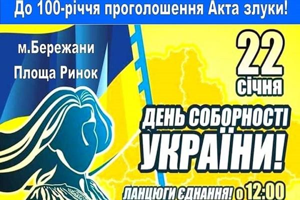 22 січня у Бережанах відзначатимуть День Соборності України і 100-річчя проголошення акту Злуки