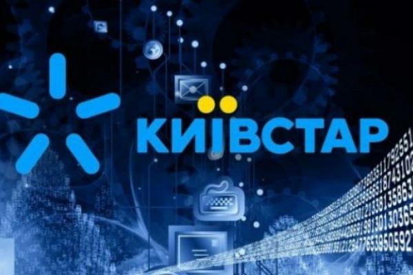 З 1 лютого «Київстар» суттєво змінить тарифи
