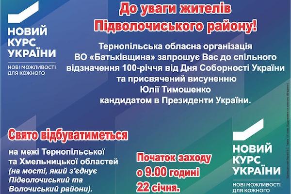 На Тернопільщині відбудеться відзначення 100- річчя від Дня Соборності України