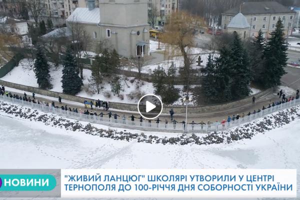 «Живий ланцюг» утворили студенти та школярі у Тернополі