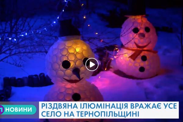 Різдвяна ілюмінація вражає усіх, хто приїжджає в село на Тернопільщині (Відео)