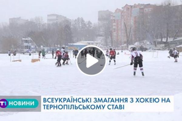 На Тернопільському ставі відбулись Всеукраїнські змагання з хокею (Відео)