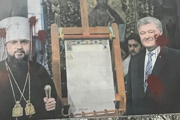 Хто облив на Кременеччині білборди з Митрополитом ПЦУ?