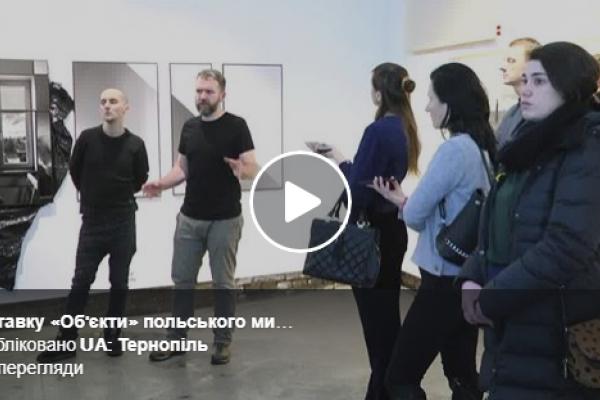Виставку відомого польського митця відкрили в Тернополі