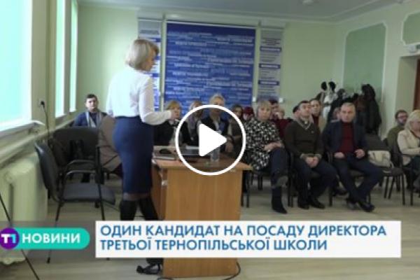 «Елітна» школа Тернополя невдовзі отримає нового директора