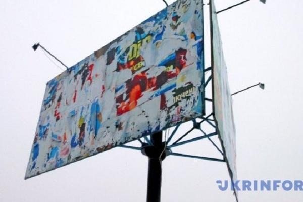 У Тернополі розмістили рекламу з порушенням