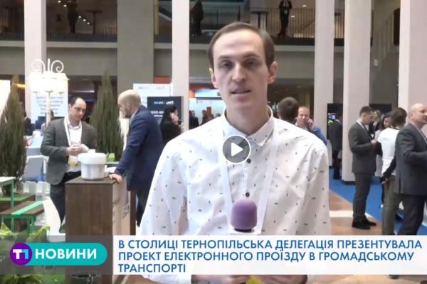 Smart city: про унікальні досягнення Тернополя розповіли в Києві