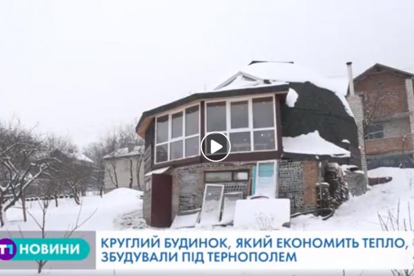 Унікальний енергоефективний будинок-кулю звели біля Тернополя (Відео)