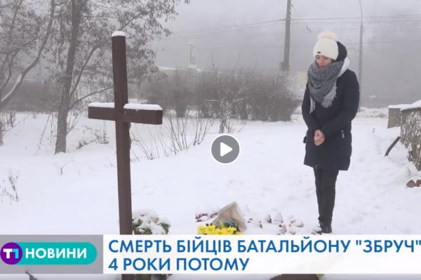Смерть бійців: в Тернополі пом'янули загиблих у полум'ї