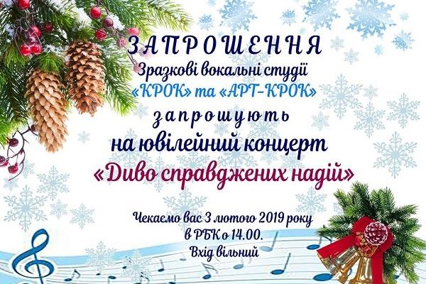 3 лютого у Бережанах відбудеться ювілейний концерт вокальних студій «Крок» та «Арт-Крок»
