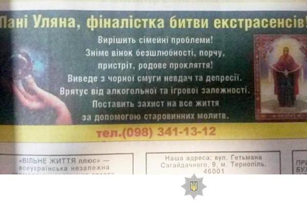 «Фіналістка «Битви екстрасенсів» видурила у тернополян 750 тисяч гривень