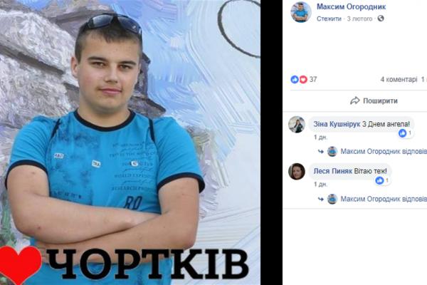 Чортківчанин створив лого «I LOVE ЧОРТКІВ», яке можна одним кліком прикріпити до вашого фото у Facebook