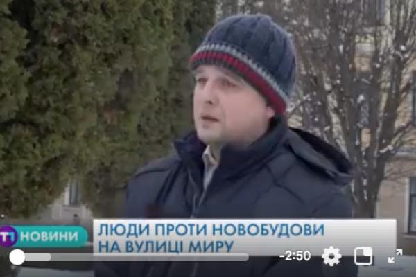 Тернополяни виступили проти забудови на вулиці Миру