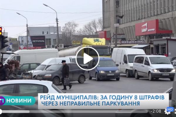 Тернополян масово штрафують за неправильне паркування (Відео)