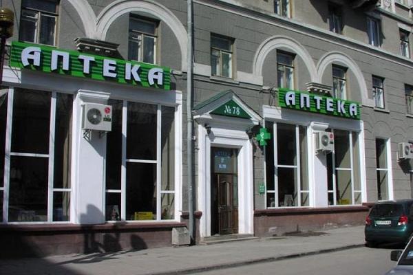 У Тернополі і наділі працюватиме аптека на Руській