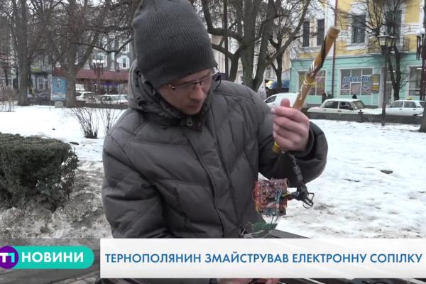 Тернополянин змайстрував першу у світі електронну сопілку (Відео)