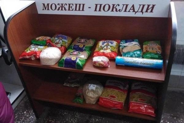 В магазині на Тернопільщині є полички з безкоштовними продуктами