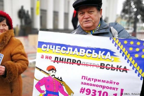 Куди зникла Дніпропетровська область?