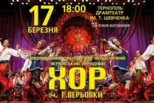 17 березня у Тернополі виступить хор ім. Г.Верьовки