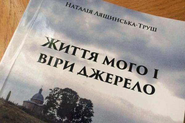 Вчителька історії із села на Тернопільщині дослідила місцеві сакральні пам'ятки