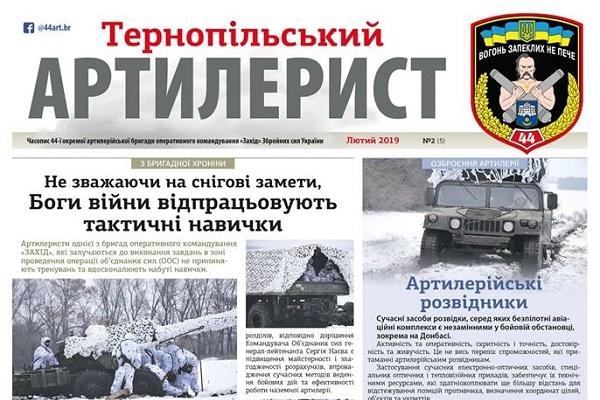 Вийшов п'ятий номер бригадної газети «Тернопільський артилерист»