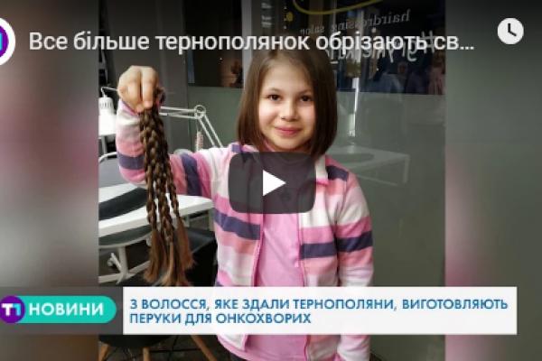 Все більше тернополянок обрізають своє волосся заради онкохворих діток (Відео)