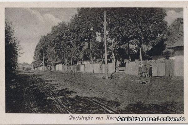 Вулиця в селі Коцюбинці 100 років тому