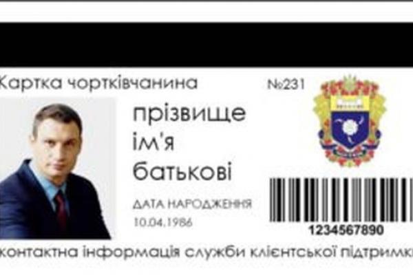У маршрутках Чорткова скоро можна буде розрахуватися карткою (Фото)