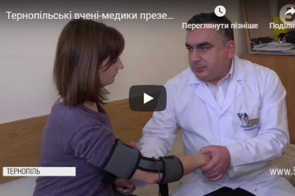 Тернопільські науковці показали пристрій дистанційного стеження за організмом людини (Відео)