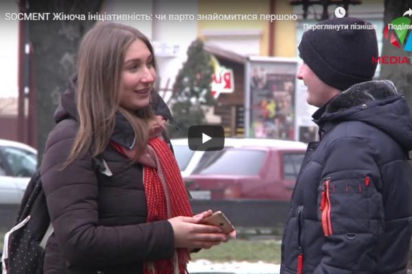 Як реагували тернопільські чоловіки на пропозицію дівчини познайомитись на вулиці (Відео)