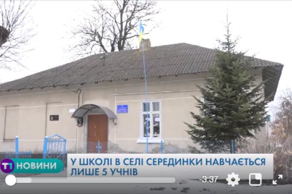 Як функціонує школа на Тернопільщині, у якій навчається лише 5 учнів (Відео)